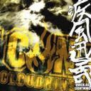 【送料無料選択可!】疾風迅雷~quick as lightning / Cloud Nine