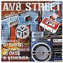 【送料無料選択可!】R&B/ヒップホップ・パーティ・プリゼンツ・AV8・ストリート / オムニバス