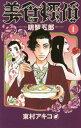 美食探偵 明智五郎[本/雑誌] 1 (マーガレットコミックス) (コミックス) / 東村アキコ/著