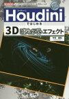 [書籍とのゆうメール同梱不可]/Houdiniではじめる3Dビジュアルエフェクト ノードベースの3D-CGツールを使いこなす (I/O)[本/雑誌] / 平井豊和/著 IO編集部/編集