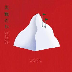 災難だわ [全国盤][CD] / 綿めぐみ