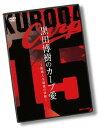 黒田博樹のカープ愛 〜野球人生最後の決断〜[DVD] / スポーツ (黒田博樹)の商品画像