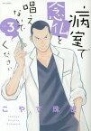 病室で念仏を唱えないでください 3 (ビッグコミックス)[本/雑誌] (コミックス) / こやす珠世/著