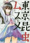 東京昆虫ムスメ 1 (ビッグコミックス)[本/雑誌] (コミックス) / 石川秀幸/著
