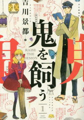 鬼を飼う 1 (YKコミックス)[本/雑誌] (コミックス) / 吉川景都/著