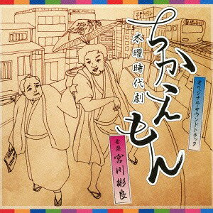 NHK 木曜時代劇「ちかえもん」オリジナル・サウンドトラック[CD] / TVサントラ (音楽: 宮川彬良)