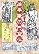 絵手紙の円空仏 ほほえみを求めて[本/雑誌] / 桜井幸子/著