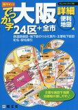でっか字大阪詳細便利地図 24区+全市 (ハンディマップル)[本/雑誌] / 昭文社