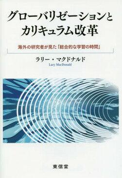 グローバリゼーションとカリキュラム改革[本/雑誌] / ラリー・マクドナルド/著