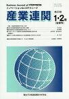 産業連関-イノベーション 23- 1・2[本/雑誌] / 環太平洋産業連関分析学会