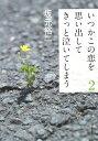 いつかこの恋を思い出してきっと泣いてしまう 2[本/雑誌] (単行本・ムック) / 坂元裕二/著
