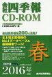 CD-ROM 会社四季報 2016春 (会社四季報シリーズ)[本/雑誌] / 東洋経済新報社