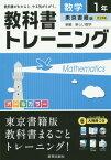 教科書トレーニング数学 東京書籍版新編新しい数学 1年[本/雑誌] / 新興出版社啓林館
