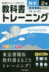 教科書トレーニング数学 東京書籍版新編新しい数学 2年[本/雑誌] / 新興出版社啓林館