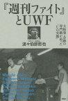 『週刊ファイト』とUWF 大阪発・奇跡の専門紙が追った「Uの実像」 (プロレス激活字シリーズ)[本/雑誌] / 波々伯部哲也/著