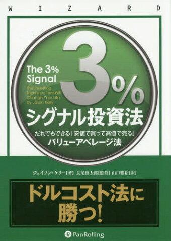 3%シグナル投資法 だれでもできる「安値で買って高値で売る」バリューアベレージ法 / 原タイトル:The 3% Signal (ウィザードブックシリーズ)[本/雑誌] / ジェイソン・ケリー/著 長尾慎太郎/監修 山口雅裕/訳