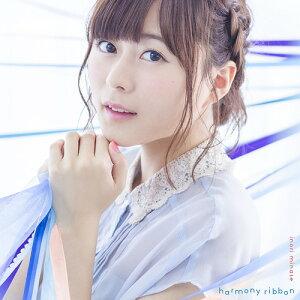 harmony ribbon[CD] / 水瀬いのり