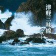 津軽三味線[CD] / オムニバス