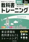 教科書トレーニング理科 東京書籍版新編新しい科学 3年[本/雑誌] / 新興出版社啓林館