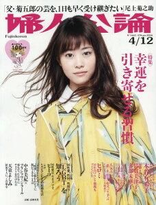 婦人公論 2016年4/12号 【表紙】 高畑充希[本/雑誌] (雑誌) / 中央公論新社