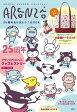 アランジアロンゾ 25周年ありがとう! BOOK[本/雑誌] / 宝島社