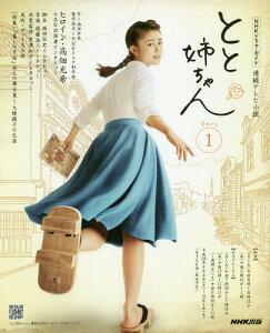 連続テレビ小説 とと姉ちゃん 1 (NHKドラマ・ガイド)[本/雑誌] / 西田征史/作 NH…