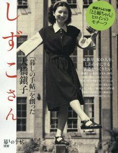 しずこさん 2016年4月号 【特集】 『暮しの手帖』を創った大橋鎮子(連続テレビ小説 『とと…