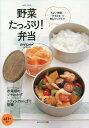 野菜たっぷり!弁当 (saita mook おかずラックラク!)[本/...