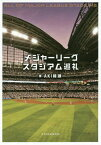 メジャーリーグスタジアム巡礼[本/雑誌] / AKI猪瀬/著