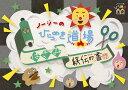 ノージーのひらめき道場〜秘伝の書〜[DVD] / ノージーとゆかいな仲間たち