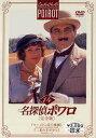 【送料無料選択可!】名探偵ポワロ 完全版 Vol.14 / TVドラマ