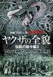 実録・プロジェクト893XX ヤクザの全貌 伝説の親分編パート3[DVD] / ドキュメンタリー