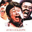 言いたいことも言えずに [CD+DVD][CD] / 塚地武雅、堤下敦、梶原雄太