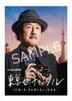 東京センチメンタル Blu-ray BOX[Blu-ray] / TVドラマ