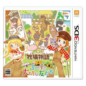 牧場物語 3つの里の大切な友だち[3DS] / ゲーム
