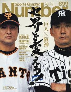 SportsGraphic Number 2016年4/14号 【特集】 巨人×阪神 セ界を変えろ![本/雑誌] (雑誌) / ...