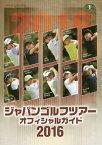 ジャパンゴルフツアーオフィシャルガイド 2016[本/雑誌] / 日本ゴルフツアー機構
