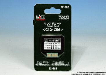 【KATO】[Nゲージ] 22-202 サウンドカード〈C12・C56〉[グッズ]