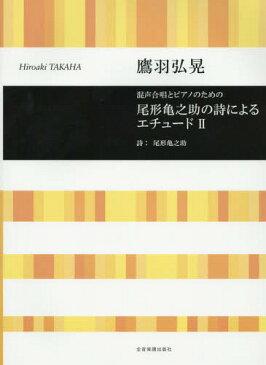 楽譜 尾形亀之助の詩によるエチュード 2 (混声合唱とピアノのための)[本/雑誌] / 鷹羽 弘晃 曲 尾形 亀之助/詩