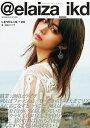 @elaiza_ikd LEVEL19→20 (SHOGAKUKAN SELECT MO)[本/雑誌] (単行本・ムック) / 池田エライザ/著