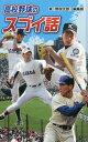 [書籍のメール便同梱は2冊まで]/高校野球のスゴイ話 図書館版 (スポーツのスゴイ話)[本/雑誌] / 『野球太郎』編集部/著
