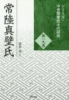 常陸真壁氏 (シリーズ・中世関東武士の研究)[本/雑誌] / 清水亮/編著