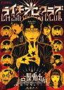 ライチ☆光クラブ f×COMICS[本/雑誌] (コミックス) / 古屋兎丸 東京グランギニョル「ライチ光クラブ」