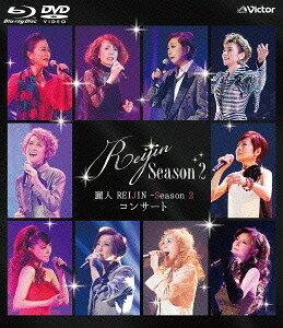 麗人REIJIN-Season2コンサート Blu-ray+DVD  Blu-ray /REIJIN(宝塚歌劇団OG)