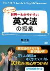 関先生が教える 世界一わかりやすい英文法の授業 DVD6枚セット[DVD] / 趣味教養