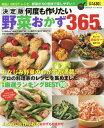 決定版 何度も作りたい野菜おかず365品 (GAKKEN HIT MO...