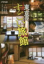 東京の、すごい旅館[本/雑誌] / 岩下誠明/文 杉山茂徳/文 安藤青太/写真