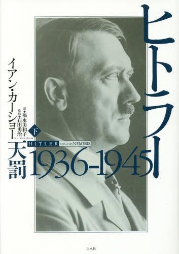 ヒトラー 下 / 原タイトル:HITLER 1936-1945[本/雑誌] / イアン・カーショー/著 石田勇治/監修