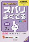 ズバリよくでる 東京書籍版 英語 2年 (平28)[本/雑誌] / 新興出版社啓林館