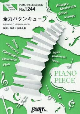 楽譜 全力バタンキュー A応P (PIANO PIECE SERI1244)[本/雑誌] / フェアリー